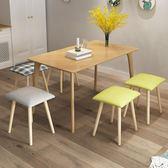 餐椅凳簡約現代家用矮凳經濟型實木腳懶人凳子客廳創意板凳梳妝凳 時尚教主