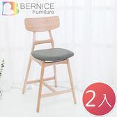 Bernice-瑪卡坦實木吧台椅/吧檯椅/高腳椅(二入組合)