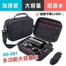 收納保護  SWITCH 任天堂 NS-001 多功能大容量遊戲主機  隨身包 手拿包 保護包 周邊配件 多功能