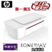 加購墨水登錄再送全聯$200~ HP Deskjet 1110 亮彩噴墨印表機 (DJ1110 )