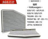 【車寶貝推薦】無味熊 汽車冷氣濾網WVW002 福斯 GOLF 5代,6代PLUS, TIGUAN,PASSAT B6 適用