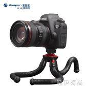 相機腳架 八爪魚三腳架單反相機微單自拍攝影迷你便攜章魚手機三角架igo 唯伊時尚