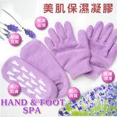 【Amiss】美肌保濕凝膠護套組(薰衣草芳香)-足套、手套
