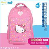impact 怡寶 兒童護脊書包 Hello Kitty聯名款 成長型護脊書包 粉紅 IMKT007 得意時袋