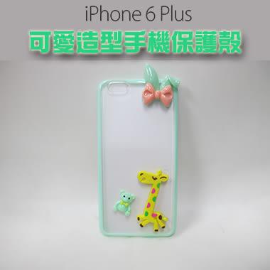 APPLE IPHONE6 /6S PLUS 美國進口可愛造型保護殼 多種任選