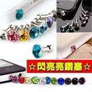 閃亮美鑽 3.5mm防塵塞耳機塞鑽石塞水鑽塞 Z3 Note43 Z3 M8 EYE M8 iPhone6 i6+ Z2