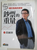 【書寶二手書T1/股票_AWB】鈔票的重量_黃國華