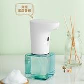 皂液器 自動洗手液機感應泡沫皂液器盒子家用兒童洗手液起泡瓶 2色