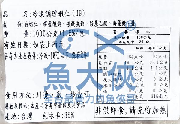 1B6B【魚大俠】SP052炒飯用小蝦仁100/200規格(1kg/冰35%/包)