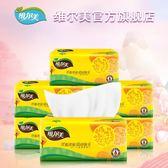 【好康618】抽紙6包裝餐巾紙抽紙整箱衛生紙家庭裝衛生紙