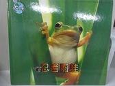 【書寶二手書T5/少年童書_FO7】忍者雨蛙_附光碟_林嘉琦