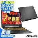 ASUS TUF Gaming FA506QM-0032A5800H (R7-5800H/32G+32G/1TSSD+1TSSD/RTX3060 6G/15.6FHD/W10)特仕 極速繪圖筆電