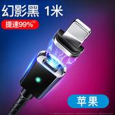 數據線 磁吸數據線蘋果安卓手機通用充電線iPhone充電器線磁鐵吸頭車
