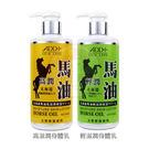 ADD+ 北海道馬油-高滋潤身體乳/ 輕滋潤身體乳(300ml)【小三美日】原價$220