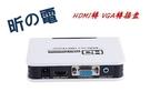 [NOVA成功3C]HDMI轉VGA轉換器轉接盒 HDMI to VGA 藍光 XBOX360 PS3接顯示器  喔!看呢來