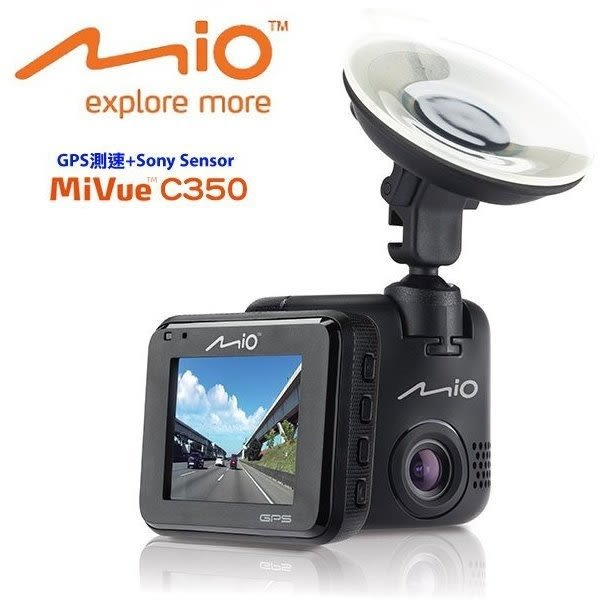 Mio 行車紀錄器 【MIO-C350】 MiVue C350 測速GPS 雙預警行車記錄器 送16G記憶卡 新風尚潮流