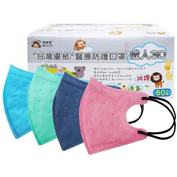 台灣優紙 成人3D醫療口罩(細繩款)50枚 隨機出貨【小三美日】