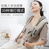 頸肩膀部勁肩背按摩器儀披肩式腰部頸部捶打電動按摩器頸椎捶背機 KB6856 【野之旅】