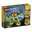 樂高LEGO CREATOR 水底機器人...