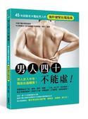 男人四十不能虛!45年經驗老中醫給男人的強肝健腎壯陽指南