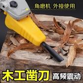 電動角磨機木工鑿刀木工雕刻刀木雕盆景根雕工具電動木雕鏟刀 京都3C