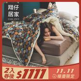 暖被 法蘭絨 x 羊羔絨 暖暖厚被【多款任選】台灣製 羊羔絨 被子 翔仔居家