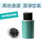 ⭐星星小舖⭐台灣出貨 小米 原廠濾心除甲醛加強版 過濾空氣 空氣過濾 空氣清淨 原廠濾心賣場