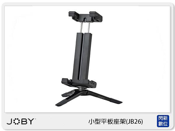 【免運費】JOBY GripTight Micro Stand Smaller Tablet 小型平板座架  JB26 (公司貨)