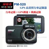 【愛車族】掃瞄者 PM-520 GPS測速+行車記錄器 -1080P高解析(送16G記憶卡)