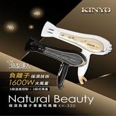 KINYO保濕負離子專業吹風機KH-330 黑.白兩色可選