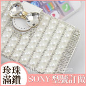 SONY XZ3 L3 Xperia 10 Plus XA2 Ultra XZ2 Premium XA2+ 珍珠皮套 滿鑽皮套 水鑽皮套 皮套 水鑽殼 訂製