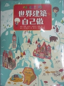 【書寶二手書T7/少年童書_YJB】世界建築自己做_班內迪克特.勒.羅亞黑