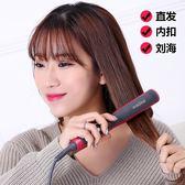 捲髮器 一梳直發梳子神器陶瓷不傷發直發器直捲兩用負離子多功能電捲發棒
