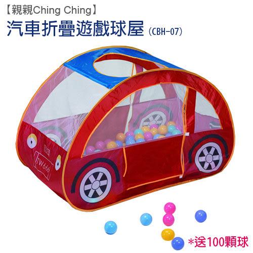 【親親 Ching Ching】汽車摺疊遊戲球屋+100球(7cm) CBH-07