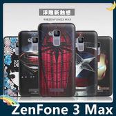 ASUS ZenFone 3 Max 5.2吋 卡通浮雕保護套 軟殼 彩繪塗鴉 3D風景 立體超薄0.3mm 矽膠套 手機套 手機殼