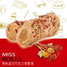 【MISS ROLLS】辣味起司巧克力素鬆捲(15g x 15)