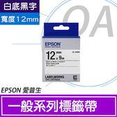 【高士資訊】EPSON 12mm LK-4WBN 白底黑字 原廠 盒裝 防水 標籤帶