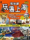 (二手書)搭地鐵玩遍上海(2015年最新版)