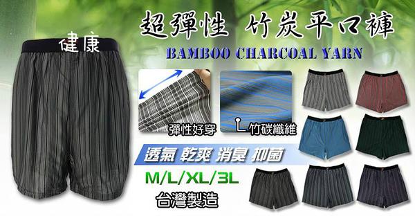 【潮客】頂級白晶竹炭平口褲 男仕款 男用內褲