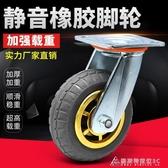 6寸靜音橡膠輪萬向輪輪子重型8寸手推車平板車腳輪5寸小推車軲轆4 交換禮物 YXS