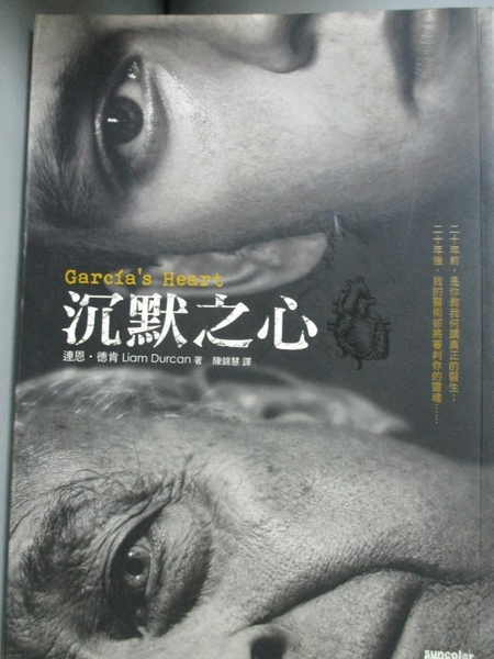 【書寶二手書T9/翻譯小說_FRI】沉默之心_連恩.德肯