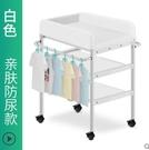尿布台嬰兒洗澡護理台