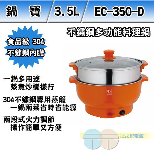 鍋寶 3.5L 多功能料理鍋 EC-350-D