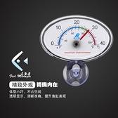 魚缸溫度計 水族溫度計水族箱觀賞魚用溫度測量儀熱帶魚測水溫魚缸龜缸草缸用 MKS交換禮物