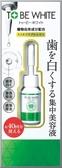 瞬白美齒精華液  90%以上天然成分  日本藥妝頂級美齒第一大品牌
