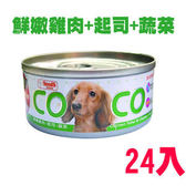 Co Co 聖萊西 機能狗罐 鮮嫩雞肉+起司+蔬菜80g X 24入