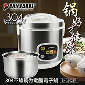 (操作更簡單)山崎新型304不鏽鋼微電腦電子鍋 SK-1102SR[內膽304不鏽鋼]