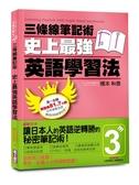 (二手書)三條線筆記術:史上最強英語學習法