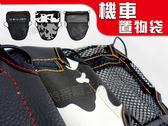 【機車 置物袋 麥格熱 仿皮款  多功能坐墊置物袋 】專利彈性三層 拉鍊袋