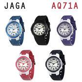 名揚數位 JAGA AQ71A 色彩繽紛夜光防水指針錶 (女款 / 公司貨/共五色)